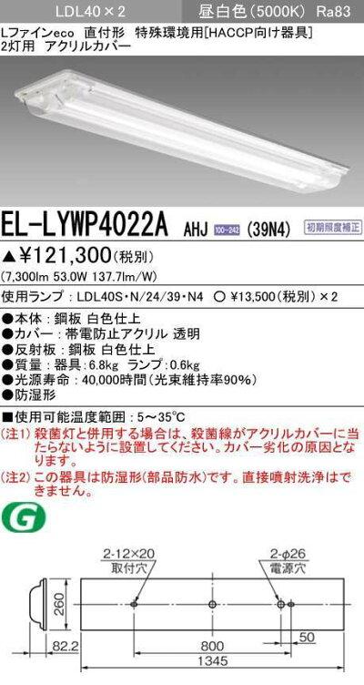三菱電機EL-LYWP4022AAHJ(39N4)LED照明器具用途別ベースライトHACCP対応直付形EL-LYWP4022AAHJ(39N4)