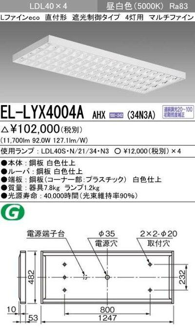 三菱電機EL-LYX4004AAHX(34N3A)LED照明器具直管LEDランプ搭載ベースライトLファインecoシリーズ(一般用途)直付形遮光制御タイプEL-LYX4004AAHX(34N3A)