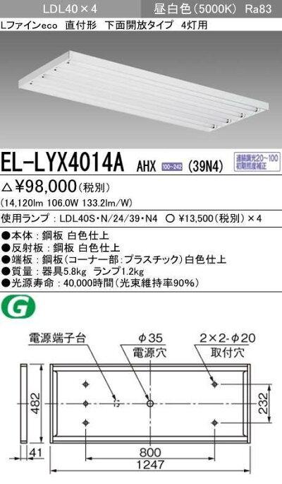 三菱電機EL-LYX4014AAHX(39N4)LED照明器具直管LEDランプ搭載ベースライトLファインecoシリーズ(一般用途)直付形下面開放タイプEL-LYX4014AAHX(39N4)
