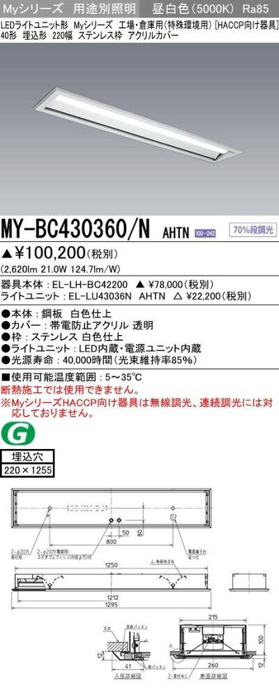 三菱電機MY-BC430360/NAHTNLED照明器具LEDライトユニット形ベースライト(Myシリーズ)用途別HACCP向けMY-BC430360/NAHTN