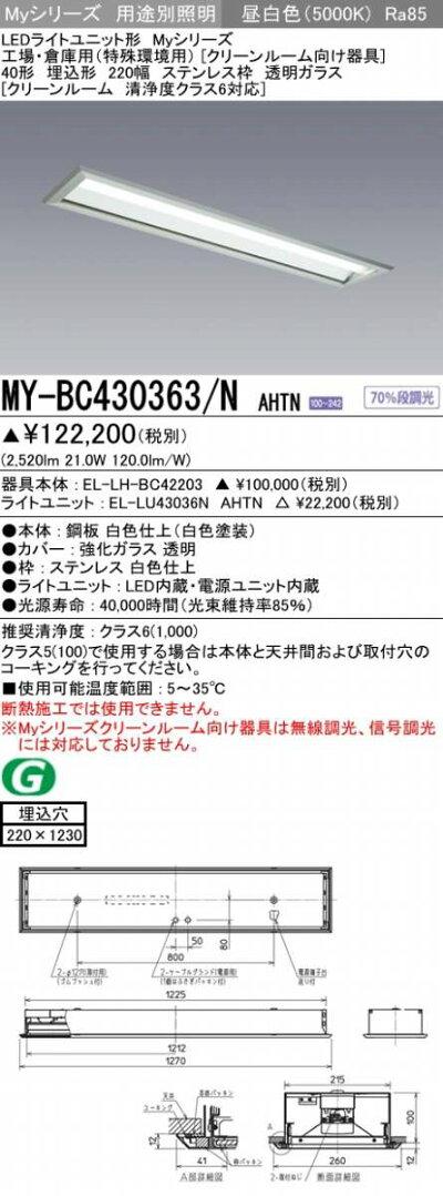 三菱電機MY-BC430363/NAHTNLED照明器具LEDライトユニット形ベースライト(Myシリーズ)用途別クリーンルーム用MY-BC430363/NAHTN