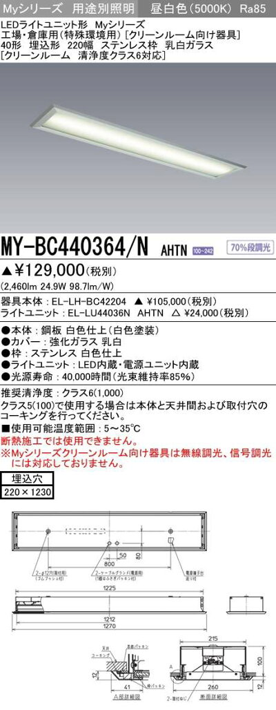 三菱電機MY-BC440364/NAHTNLED照明器具LEDライトユニット形ベースライト(Myシリーズ)用途別クリーンルーム用MY-BC440364/NAHTN