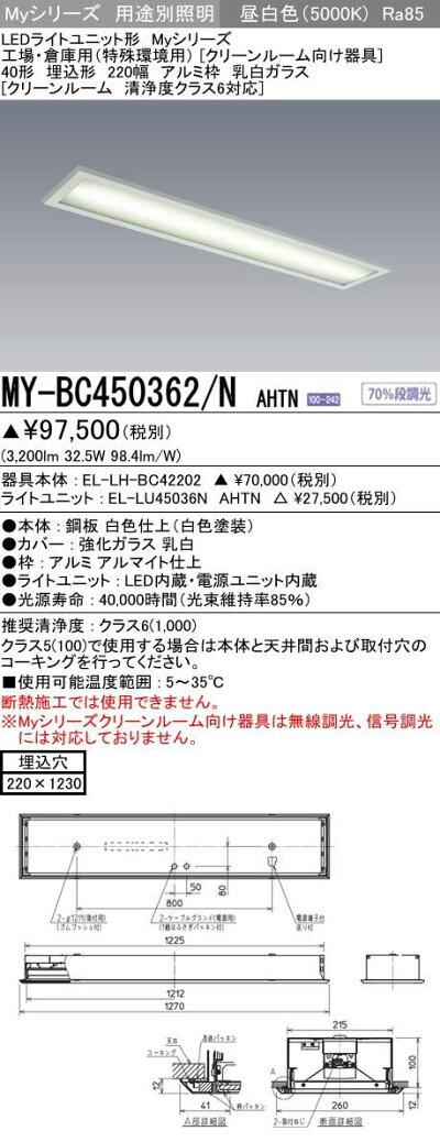 三菱電機MY-BC450362/NAHTNLED照明器具LEDライトユニット形ベースライト(Myシリーズ)用途別クリーンルーム用MY-BC450362/NAHTN