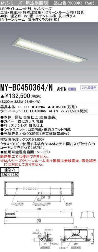 三菱電機MY-BC450364/NAHTNLED照明器具LEDライトユニット形ベースライト(Myシリーズ)用途別クリーンルーム用MY-BC450364/NAHTN