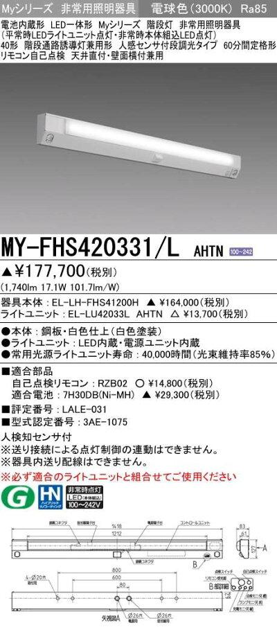 三菱電機MY-FHS420331/LAHTNLED照明器具LEDライトユニット形ベースライト(Myシリーズ)用途別非常用照明器具MY-FHS420331/LAHTN