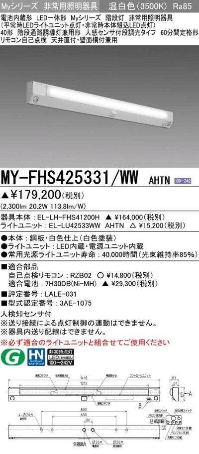 三菱電機MY-FHS425331/WWAHTNLED照明器具LEDライトユニット形ベースライト(Myシリーズ)用途別非常用照明器具MY-FHS425331/WWAHTN