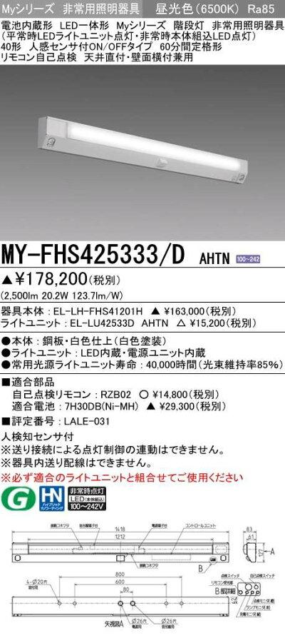 三菱電機MY-FHS425333/DAHTNLED照明器具LEDライトユニット形ベースライト(Myシリーズ)用途別非常用照明器具MY-FHS425333/DAHTN