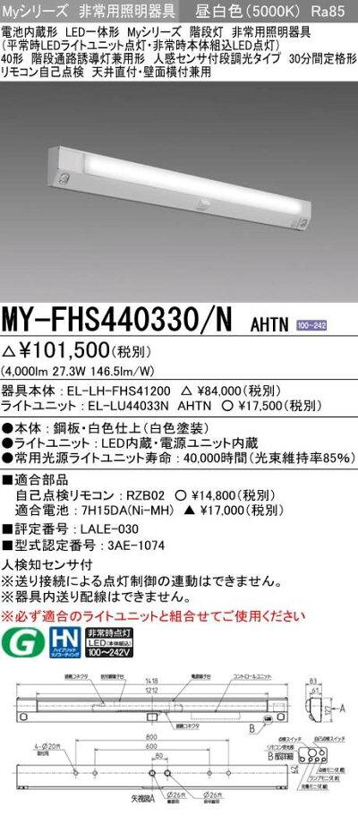 三菱電機MY-FHS440330/NAHTNLED照明器具LEDライトユニット形ベースライト(Myシリーズ)用途別非常用照明器具MY-FHS440330/NAHTN