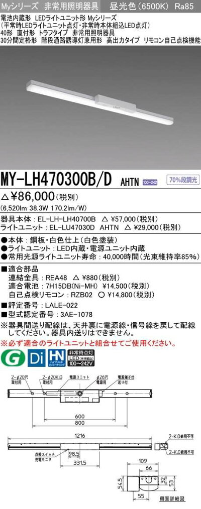 三菱電機MY-LH470300B/DAHTNLED照明器具LEDライトユニット形ベースライト(Myシリーズ)用途別非常用照明器具MY-LH470300B/DAHTN