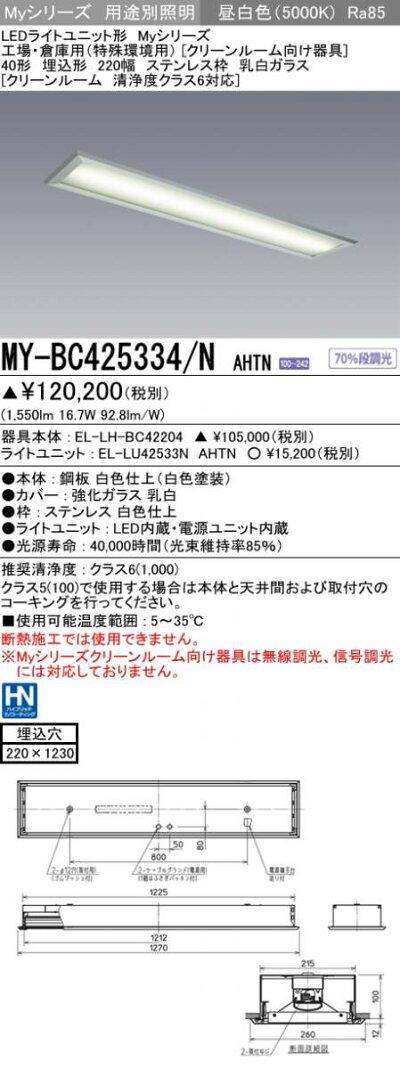 三菱電機MY-BC425334/NAHTNLED照明器具LEDライトユニット形ベースライト(Myシリーズ)用途別クリーンルーム用MY-BC425334/NAHTN