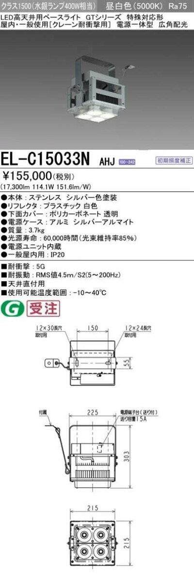 三菱電機EL-C15033NAHJLED照明器具LED高天井用ベースライト(GTシリーズ)特殊用途EL-C15033NAHJ