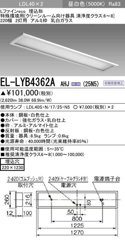 三菱電機EL-LYB4362AAHJ(25N5)LED照明器具用途別ベースライトクリーンルーム用埋込形EL-LYB4362AAHJ(25N5)