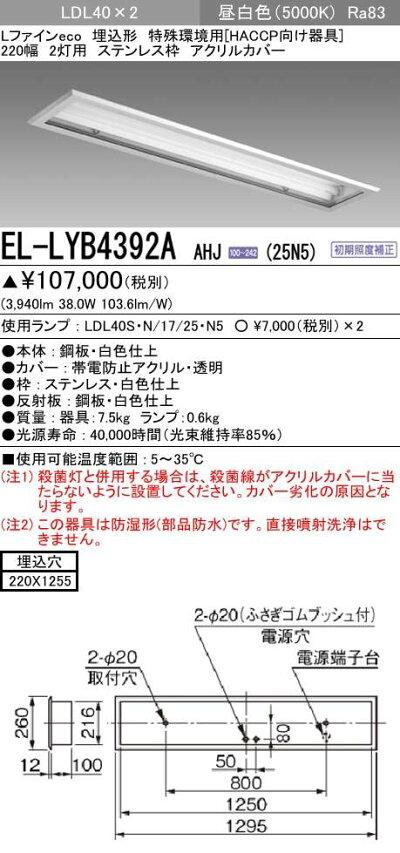 三菱電機EL-LYB4392AAHJ(25N5)LED照明器具用途別ベースライトHACCP対応埋込形EL-LYB4392AAHJ(25N5)