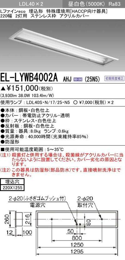 三菱電機EL-LYWB4002AAHJ(25N5)LED照明器具用途別ベースライトHACCP対応埋込形EL-LYWB4002AAHJ(25N5)