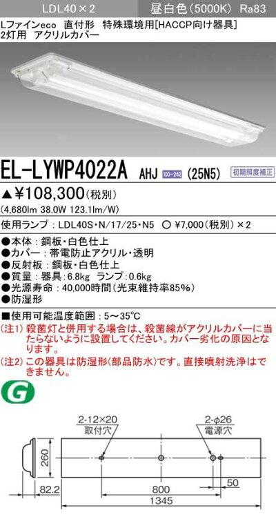 三菱電機EL-LYWP4022AAHJ(25N5)LED照明器具用途別ベースライトHACCP対応直付形EL-LYWP4022AAHJ(25N5)