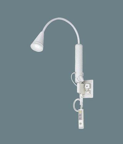 PanasonicNNF23161LE1病院用・高齢者福祉施設用壁直付型・メディカルユニット取付型LED(電球色)ロングアーム式ベッドライト処置用・読書用調光可能型
