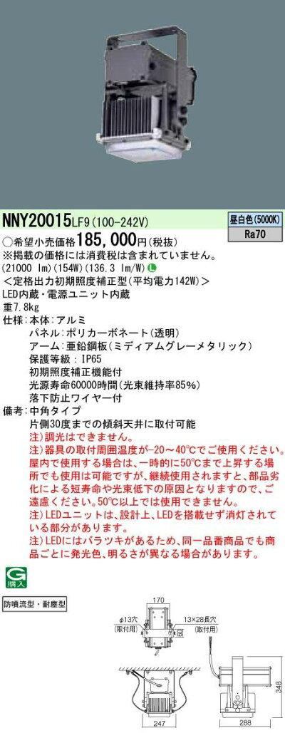Panasonic高天井用照明NNY20015LF9