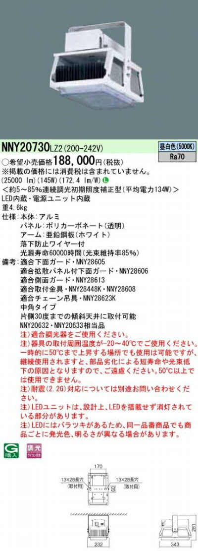Panasonic高天井用照明NNY20730LZ2