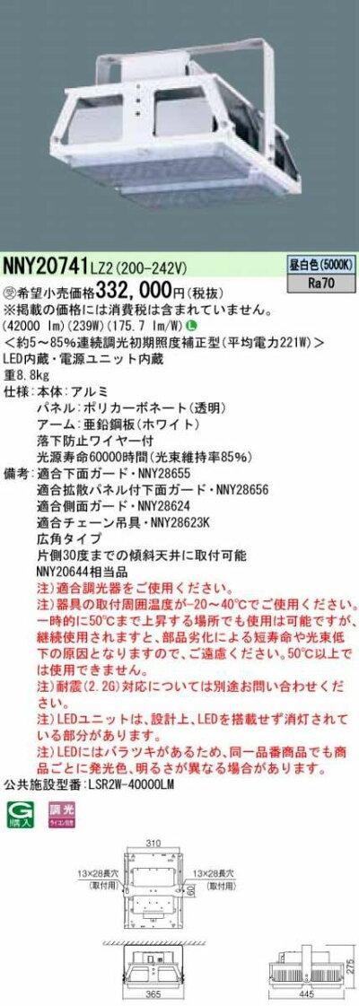 ◆受注品◆Panasonic高天井用照明NNY20741LZ2