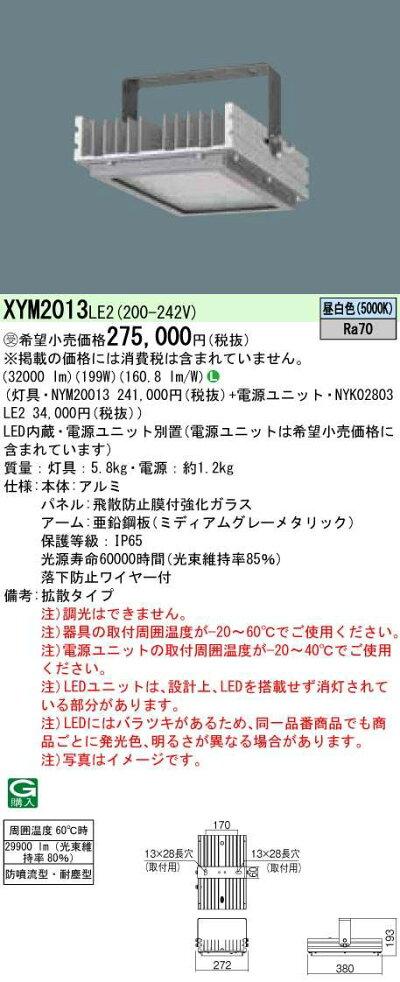 ◆受注品◆Panasonic高天井用照明XYM2013LE2