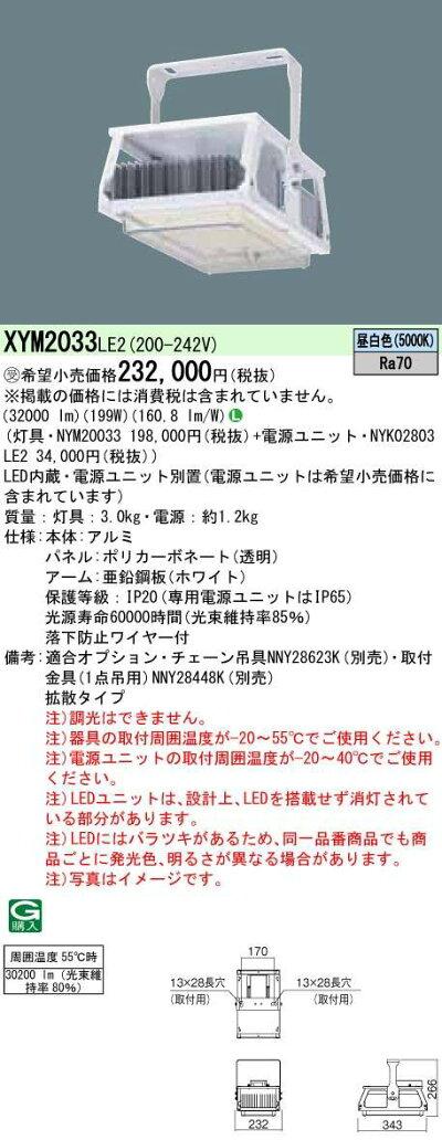 ◆受注品◆Panasonic高天井用照明XYM2033LE2