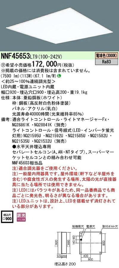 ベースライトPANASONICNNF45653-LT9