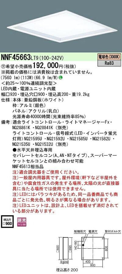 ベースライトPANASONICNNF45663-LT9