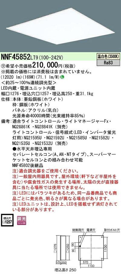 ベースライトPANASONICNNF45852-LT9