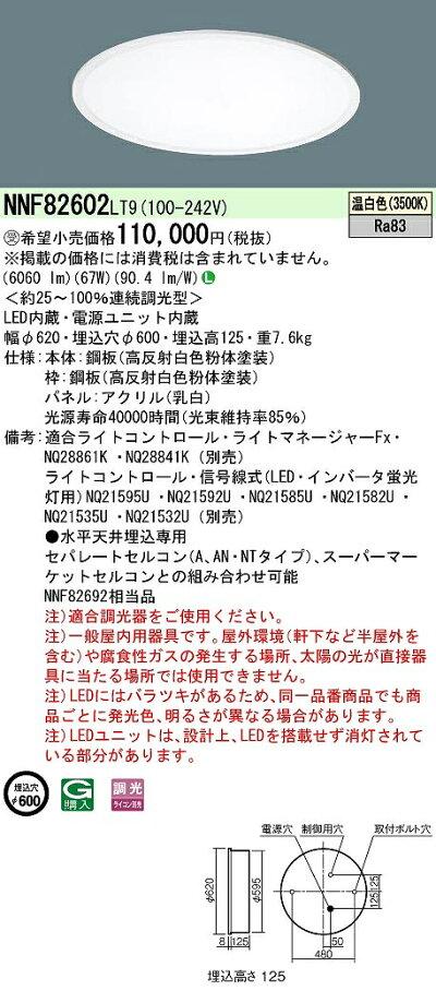 ベースライトPANASONICNNF82602-LT9