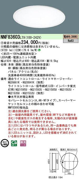 スポットライトPANASONICNNF83603-LT9