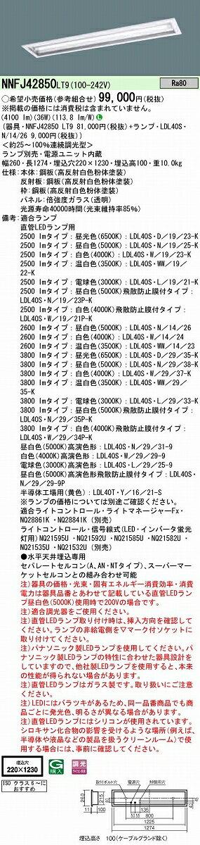 シーリングライトPANASONICNNFJ42850-LT9