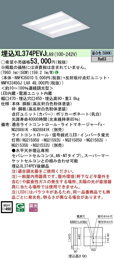 ベースライト PANASONIC XL374PEVJ-LA9