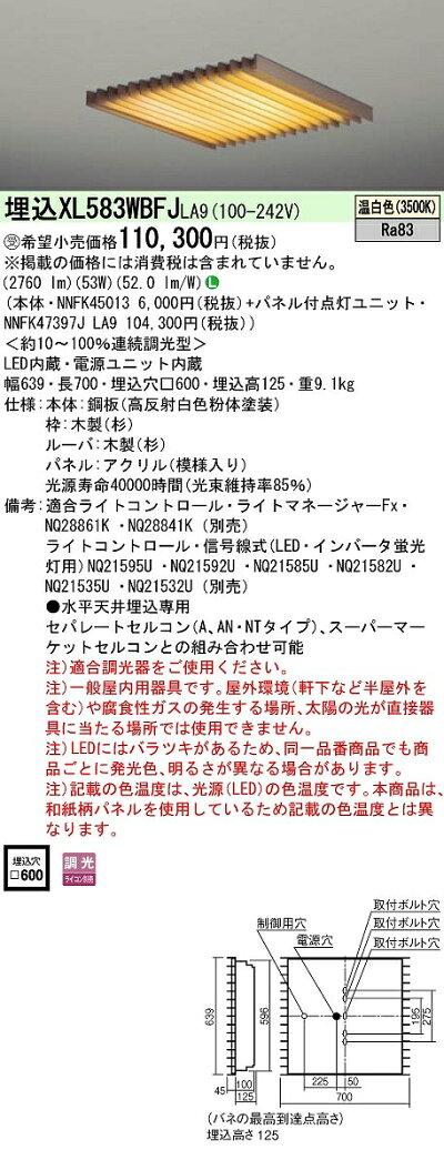 ベースライトPANASONICXL583WBFJ-LA9