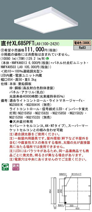 ベースライトPANASONICXL685PFT-LA9