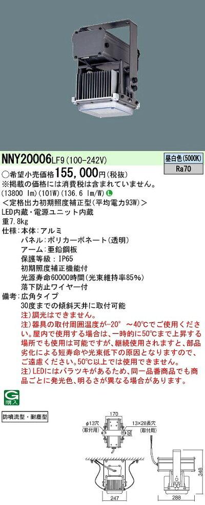 ダウンライトPANASONICNNY20006-LF9