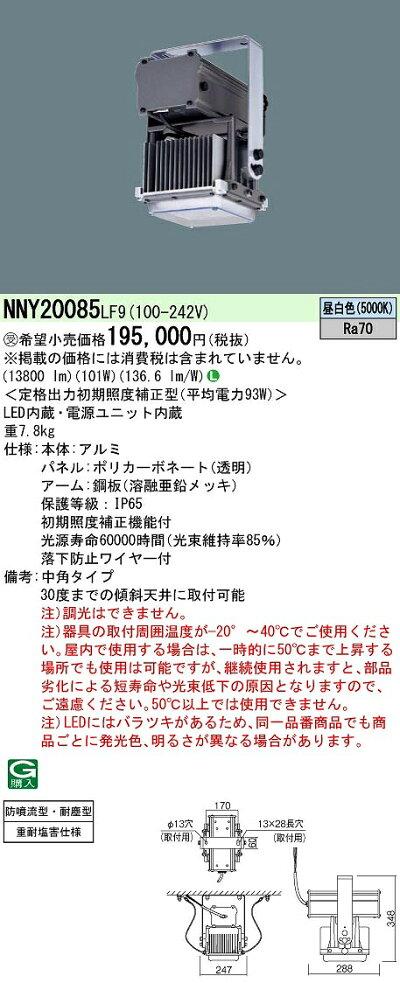 ダウンライトPANASONICNNY20085-LF9