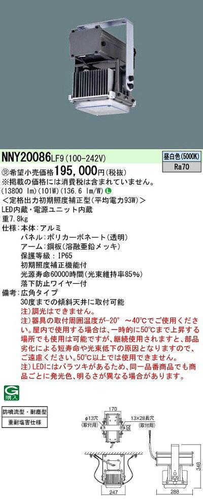 ダウンライトPANASONICNNY20086-LF9