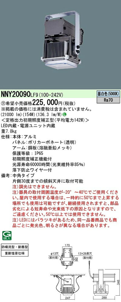 ダウンライトPANASONICNNY20090-LF9