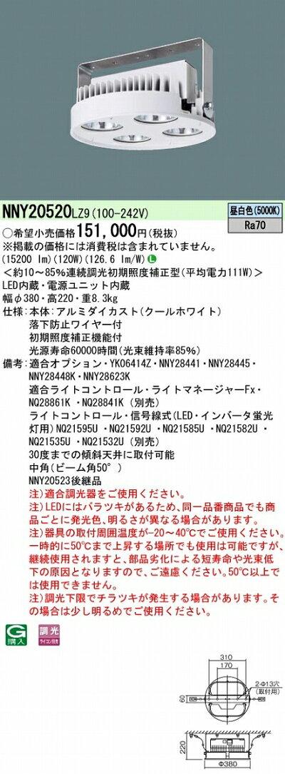 ダウンライトPANASONICNNY20520-LZ9