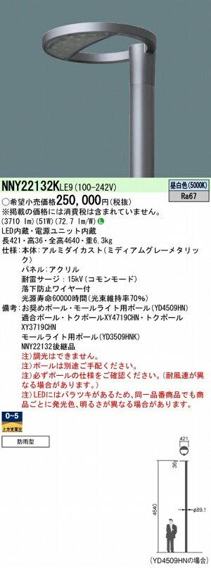 ダウンライトPANASONICNNY22132K-LE9