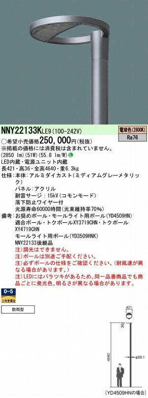 ダウンライトPANASONICNNY22133K-LE9