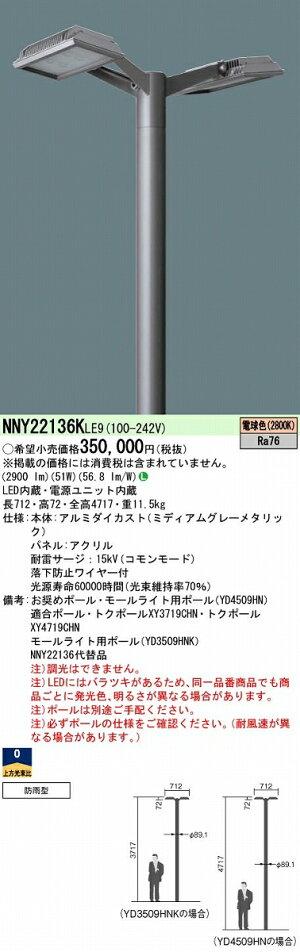 ダウンライトPANASONICNNY22136K-LE9