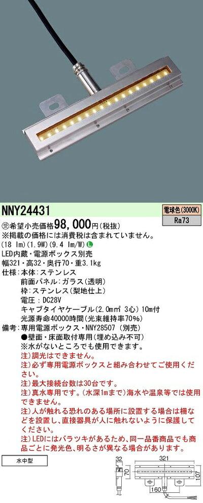 ダウンライトPANASONICNNY24431
