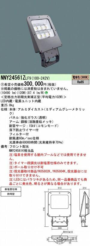 ダウンライトPANASONICNNY24561Z-LF9
