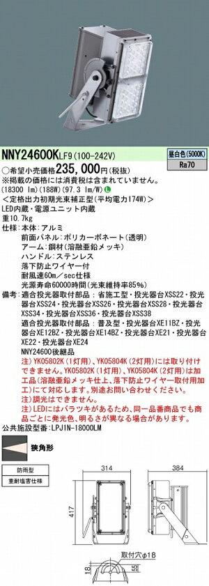 ダウンライトPANASONICNNY24600K-LF9