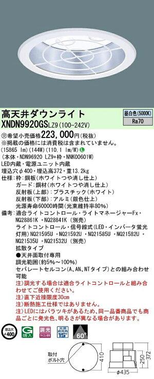 ダウンライトPANASONICXNDN9920GS-LZ9
