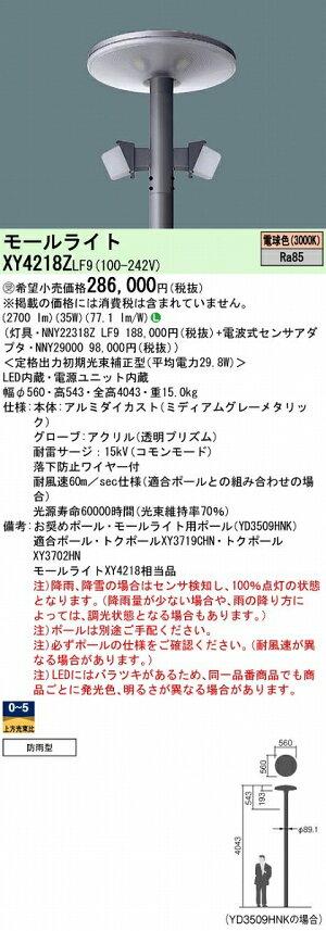 ダウンライトPANASONICXY4218Z-LF9