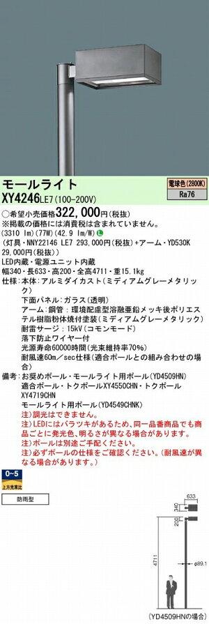 ダウンライトPANASONICXY4246-LE7