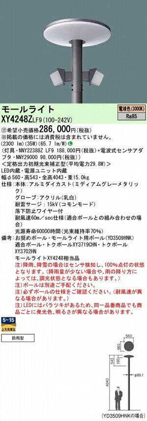 ダウンライトPANASONICXY4248Z-LF9