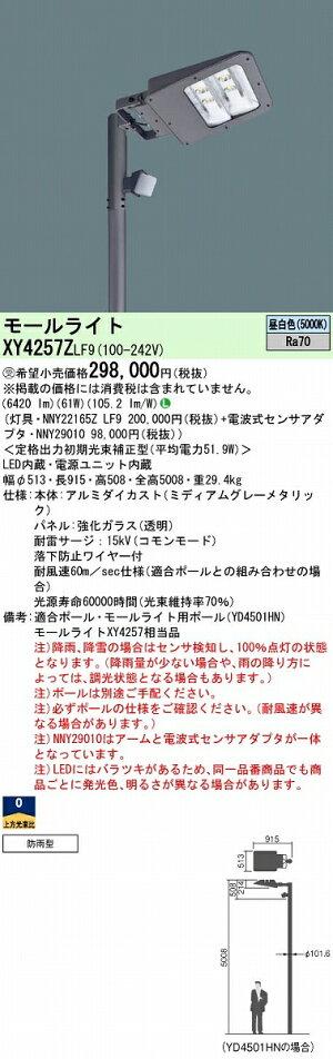 ダウンライトPANASONICXY4257Z-LF9
